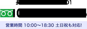 長野県長野市中曽根3701  0120-246-118