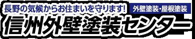 長野で外壁塗装・屋根塗装・塗り替え・塗装工事なら信州外壁塗装センターロゴ