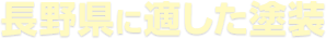 長野県に適した塗装