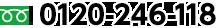 フリーダイヤル0120-246-118