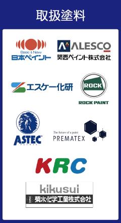 取扱塗料 日本ペイント 関西ペイント エスケー化研 ROCK PAINT ASTEC PREMATEX KRC 菊水化学工業株式会社