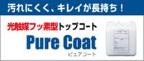 汚れにくく、キレイが長持ち!光触媒フッ素型トップコート Pure Coat ピュアコート