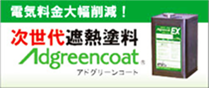 電気料金大幅削減! 次世代遮熱塗料 Adgreencoat アドグリーンコート